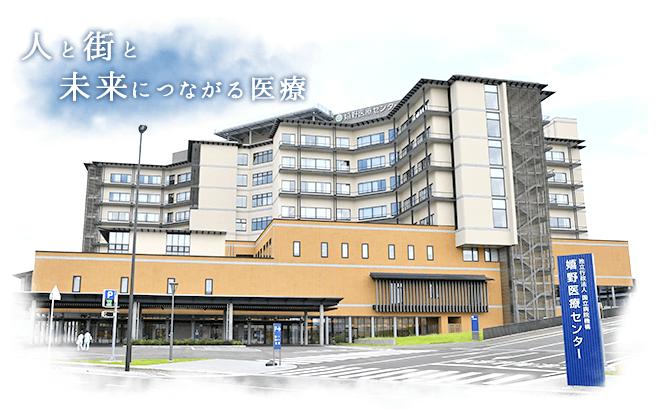 嬉野 医療 センター 心臓血管外科 - 独立行政法人国立病院機構